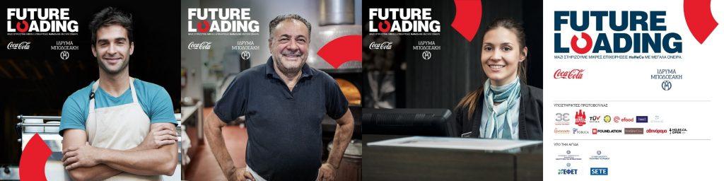 Πρόγραμμα Future Loading
