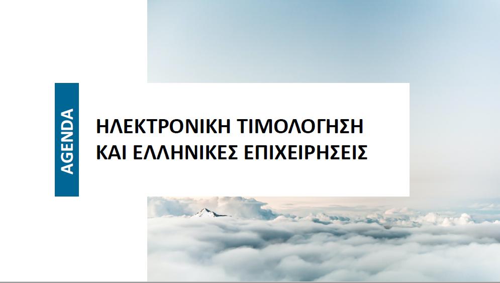 Πραγματοποίηση Διαδικτυακού Σεμιναρίου με Θέμα: «Ηλεκτρονική Τιμολόγηση και Ελληνικές Επιχειρήσεις», Τρίτη 15 Σεπτεμβρίου 2020