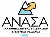Διαδικτυακή Ενημερωτική Εκδήλωση Προγράμματος ΠΕΠ ΘΕΣΣΑΛΙΑΣ – ΑΝΑΣΑ για τις Θεσσαλικές επιχειρήσεις που επλήγησαν από τον Covid-19, Τρίτη 20Οκτωβρίου 2020