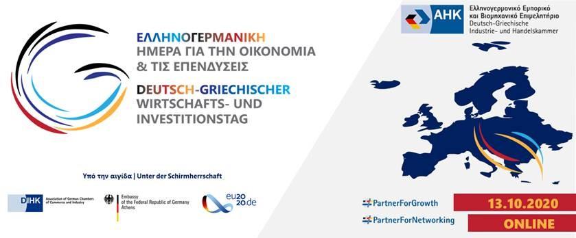 Πρόσκληση: Ελληνογερμανική Ημέρα για την Οικονομία και τις Επενδύσεις, 13 Οκτωβρίου 2020