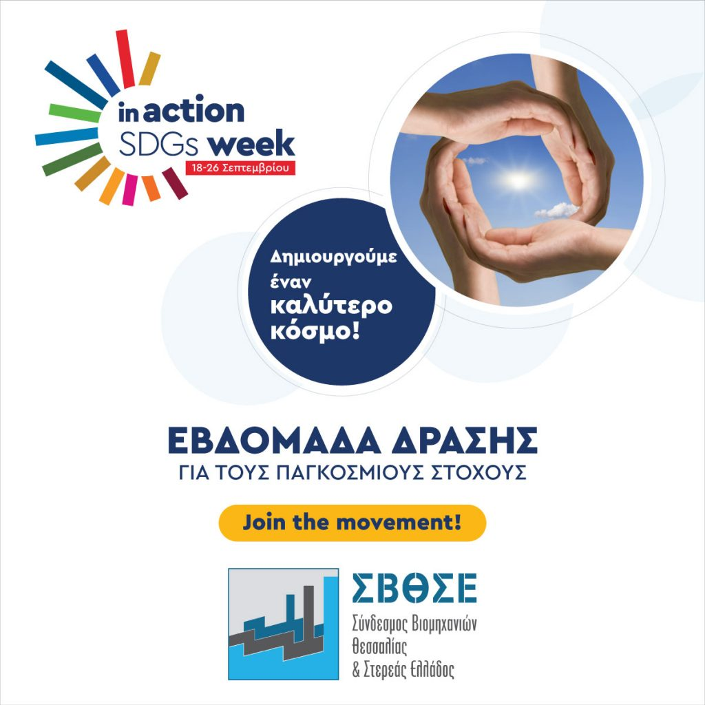 Ο Σύνδεσμος Βιομηχανιών Θεσσαλίας & Στερεάς Ελλάδος συμμετέχει στην Ετήσια καμπάνια του ΟΗΕ για τους Παγκόσμιους Στόχους Βιώσιμης Ανάπτυξης