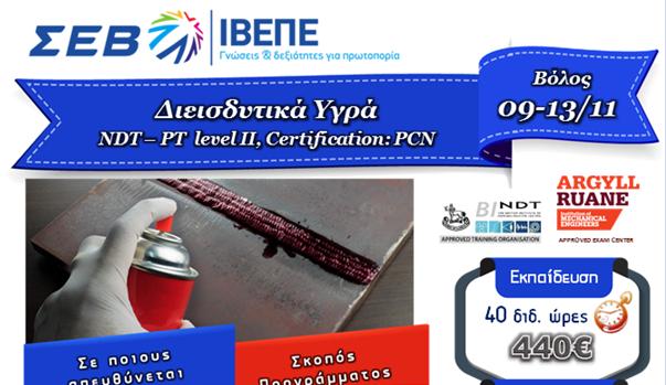 Διεισδυτικά Υγρά (PT)Με δυνατότητα πιστοποίησης κατά PCN (LEVEL II) – ΙΒΕΠΕ ΣΕΒ ΒΟΛΟΥ