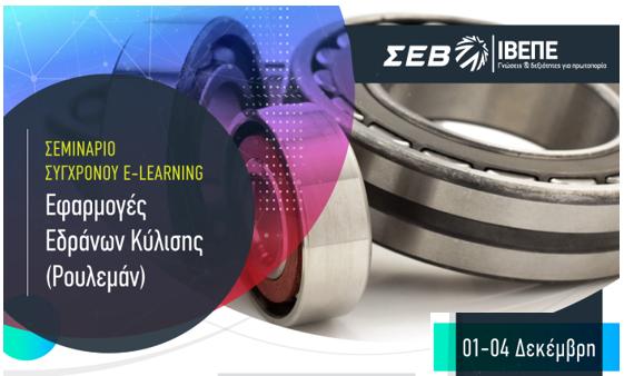 Εφαρμογές Εδράνων Κύλισης (Ρουλεμάν) – Σεμινάριο Σύγχρονου E-Learning – ΙΒΕΠΕ ΣΕΒ ΒΟΛΟΥ