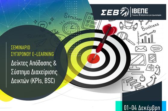 Δείκτες Απόδοσης & Σύστημα Διαχείρισης Δεικτών (Kpi's, BSC) – Σύγχρονο E-Learning – ΙΒΕΠΕ ΣΕΒ ΒΟΛΟΥ