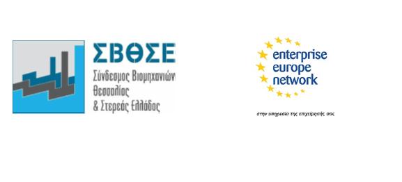 16η Ετήσια Επιχειρηματική Επιμορφωτική Συνάντηση Θεσσαλίας & Στερεάς Ελλάδος, Σάββατο 21 Νοεμβρίου 2020
