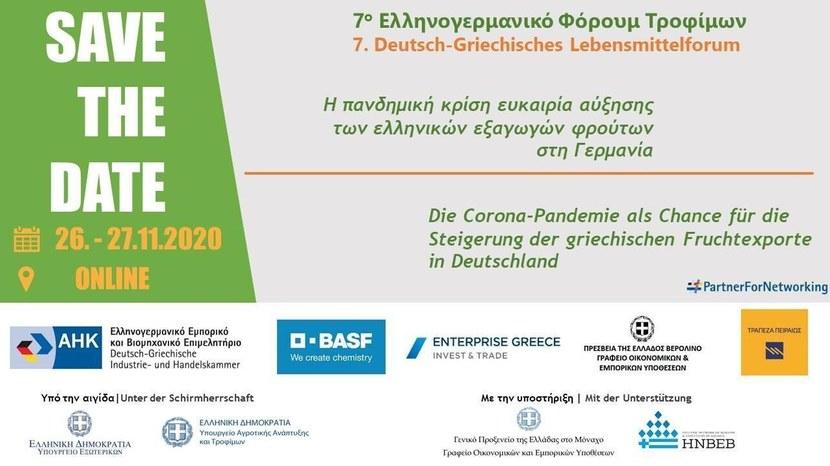 7ο Ελληνογερμανικό Φόρουμ Τροφίμων, 26 – 27 Νοεμβρίου 2020