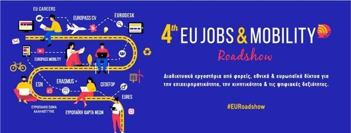 Η Αντιπροσωπεία της Ευρωπαϊκής Επιτροπής στην Ελλάδα στο 4ο EU Jobs and Mobility Roadshow, Τετάρτη 16 Δεκεμβρίου, 11.00 π.μ.