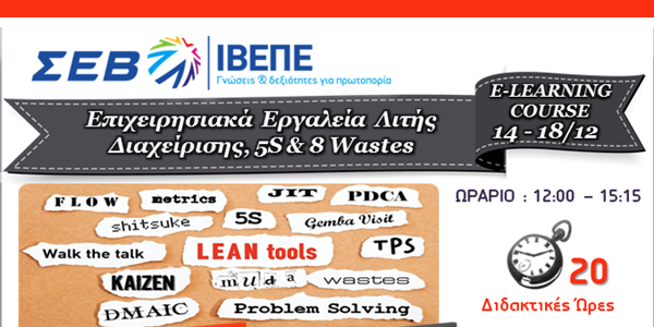Επιχειρησιακά Εργαλεία Λιτής Διαχείρισης, 5S & 8Wastes – ELEARNING COURSE – ΙΒΕΠΕ ΣΕΒ ΒΟΛΟΥ