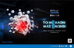 Συνέδριο EUandU: «Η επιστήμη και η καινοτομία στην καθημερινή μας ζωή», Δευτέρα, 18 Ιανουαρίου 2021