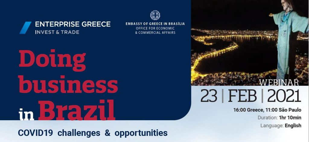 "Webinar: ""Doing Business in Brazil"" – 23 Φεβρουαρίου 2021"