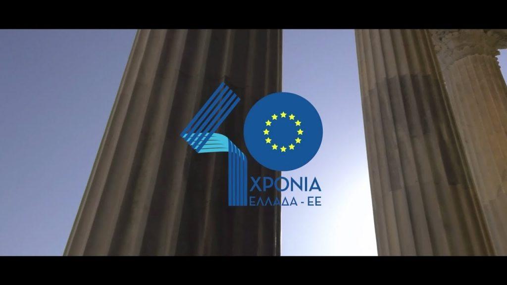 «Ελλάδα-ΕΕ : 40 χρόνια πιο δυνατοί μαζί»-Πανηγυρική συνεδρίαση στη Βουλή των Ελλήνων, 18 Φεβρουαρίου, 17:00
