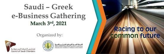 """Διαδικτυακής εκδήλωση """"Saudi – Greek e-Business Gathering: Racing to our Common Future"""", 3 Μαρτίου 2021"""