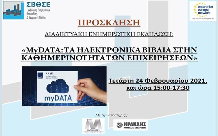 Πρόσκληση σε Διαδικτυακή Ενημερωτική Εκδήλωση με Θέμα: «MyDATA: ΤΑ ΗΛΕΚΤΡΟΝΙΚΑ ΒΙΒΛΙΑ ΣΤΗΝ ΚΑΘΗΜΕΡΙΝΟΤΗΤΑ ΤΩΝ ΕΠΙΧΕΙΡΗΣΕΩΝ», 24-02-2021