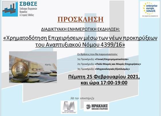 Πρόσκληση σε Διαδικτυακή Ενημερωτική Εκδήλωση με Θέμα: «Χρηματοδότηση Επιχειρήσεων μέσω των νέων προκηρύξεων του Αναπτυξιακού Νόμου 4399/16», 25-02-2021