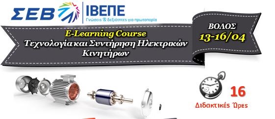 Τεχνολογία & Συντήρηση Ηλεκτρικών Κινητήρων – ELearning Course– ΙΒΕΠΕ ΣΕΒ ΒΟΛΟΥ