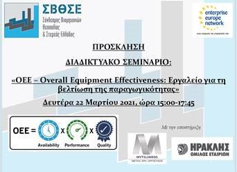 Πρόσκληση σε Διαδικτυακό Σεμινάριο με Θέμα: «ΟΕΕ – Overall Equipment Effectiveness: Εργαλείο για τη βελτίωση της παραγωγικότητας», 22-3-2021
