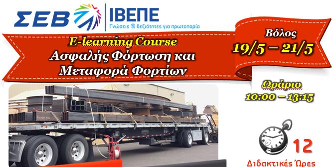 Ασφαλής Φόρτωση και Μεταφορά Φορτίων – E LEARNING COURSE ΙΒΕΠΕ ΣΕΒ ΒΟΛΟΥ
