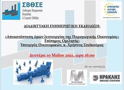 Πρόσκληση σε Διαδικτυακή Ενημερωτική Εκδήλωση ΣΒΘΣΕ- Υπ. Οικονομικών, 10-05-2021