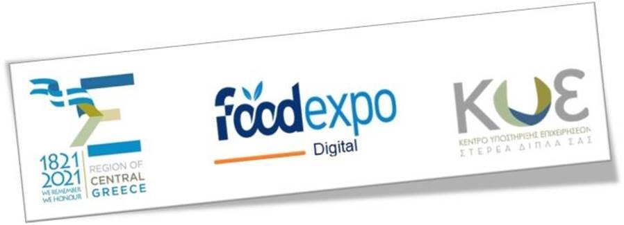 Περιφέρεια Στερεάς Ελλάδας – Πρόσκληση Συμμετοχής στην FoodExpo Digital