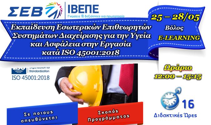 Εκπαίδευση Εσωτερικών Επιθεωρητών Συστημάτων Διαχείρισης για την Υγεία και Ασφάλεια στην Εργασία (ISO 45001:2018) – E LEARNING COURSE ΙΒΕΠΕ ΣΕΒ ΒΟΛΟΥ