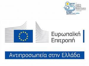 85η ΔΕΘ: H παρουσία της Αντιπροσωπείας της ΕΕ στην Ελλάδα