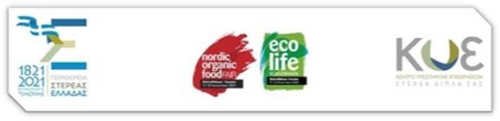 Πρόσκληση της Περιφέρειας Στερεάς Ελλάδας για συμμετοχή στη Διεθνή Έκθεση Βιολογικών Προϊόντων «ECO LIFE SCANDINAVIA & NORDIC ORGANIC FOOD FAIR», Μάλμε, Σουηδία, 17-18 Νοεμβρίου 2021
