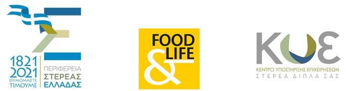 Πρόσκληση της Περιφέρειας Στερεάς Ελλάδας για συμμετοχή στη Διεθνή Έκθεση Τροφίμων και Ποτών «FOOD & LIFE 2021», Μόναχο, Γερμανία, 1-5 Δεκεμβρίου 2021